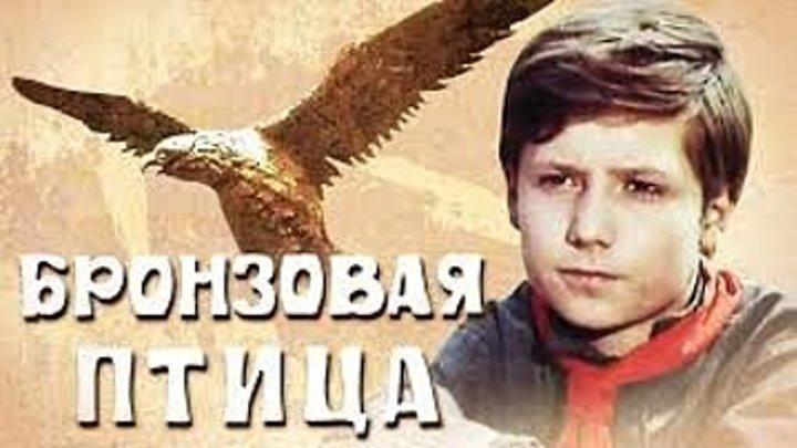 БРОНЗОВАЯ ПТИЦА. 1974 советское кино. приключения, семейный