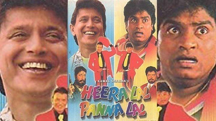 Хиралал и Панналал (1999г) Митхун Чакраборти - Индийский фильм Жанр: боевик, драма, комедия