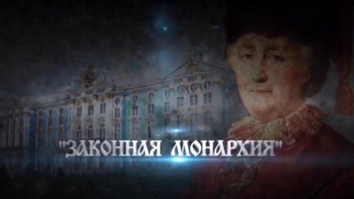 Русские цари - Екатерина II Великая . (серия 8 )