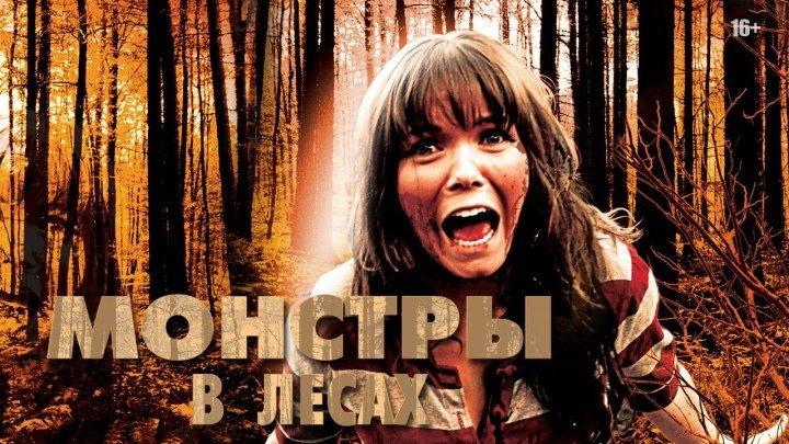 Монстры в лесах - 2012 ужасы