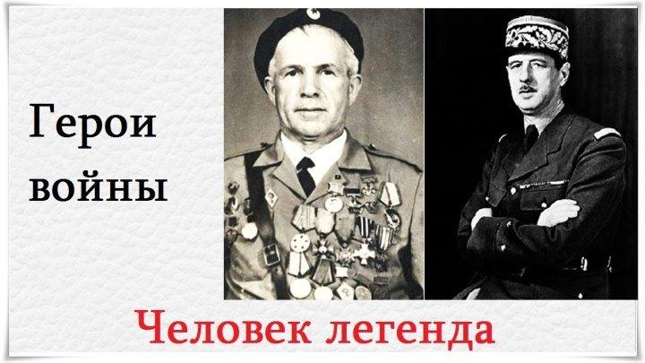 Герои войны - Человек легенда