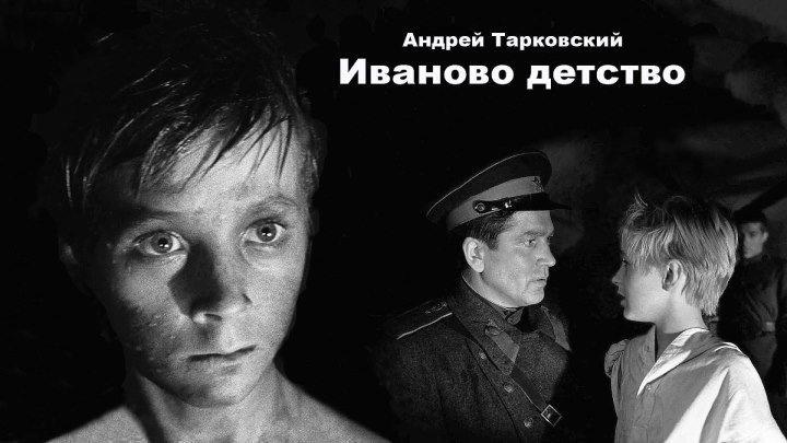*ИВАНОВО ДЕТСТВО* (Военный-Драма-Экранизация СССР-1962г.) Х.Ф.