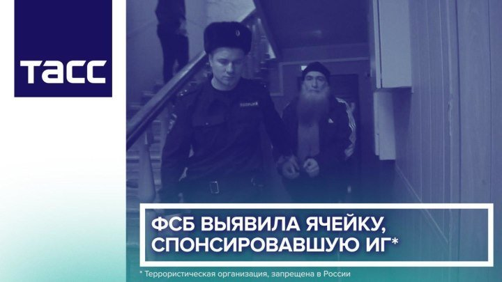 ФСБ выявила ячейку, спонсировавшую ИГ