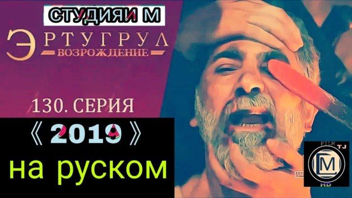 Возрождение Эртугурул.130 серия на руском язике Dirilis Ertugrul 130 part na ruskom