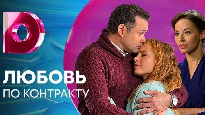 Любовь по контракту / Серия 1 из 4 (2019, Мелодрама)