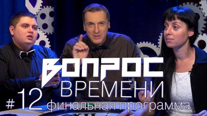 #12 Вопрос времени. Итоги. Онлайн в Одноклассниках