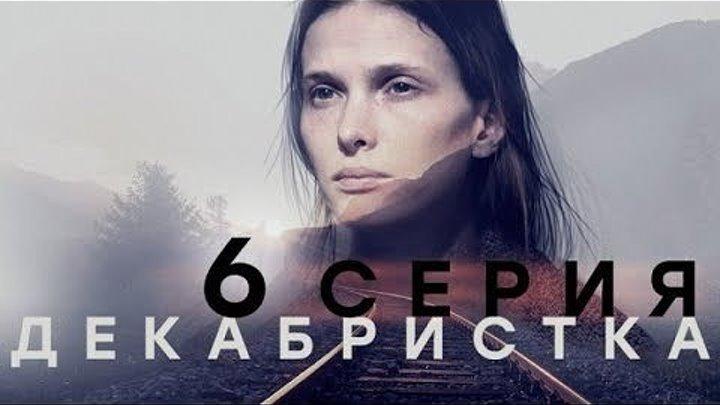 Декабристка - (6 серия)