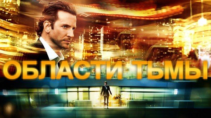 Области тьмы фантастика, триллер, детектив
