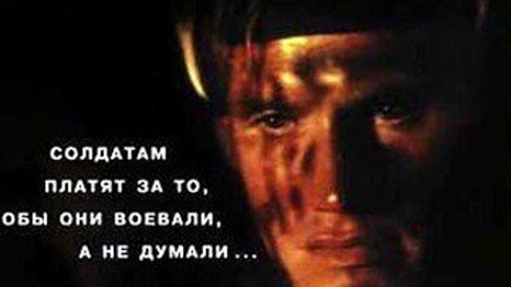 Солдаты фортуны (1994)