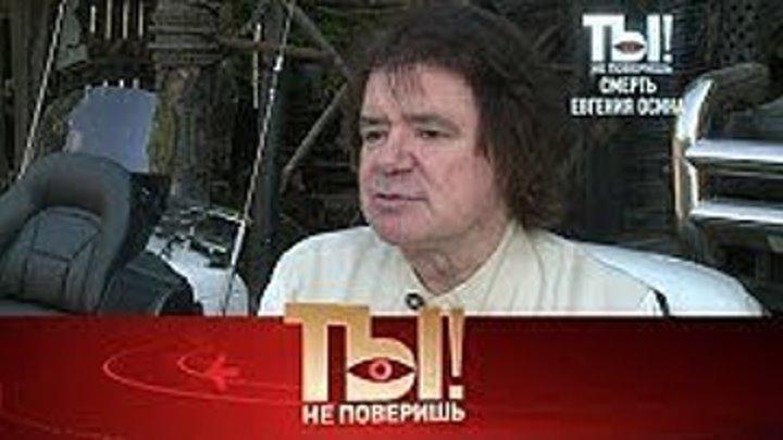 Ты не поверишь_ смерть Евгения Осина, новая любовь Марии Порошиной и автопарк Юрия Антонова