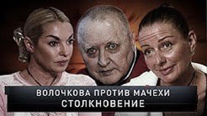 Новые русские сенсации_ Волочкова против мачехи. Столкновение