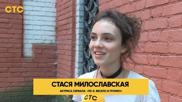 Стася Милославская о своей роли и девяностых!