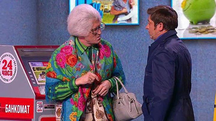 Бабушка и банкомат - Уральские Пельмени