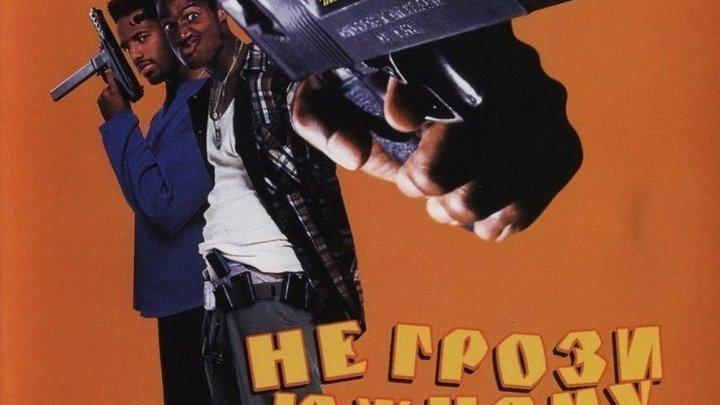 Не грози южному централу, попивая сок у себя в квартале (1996) комедия, криминал.