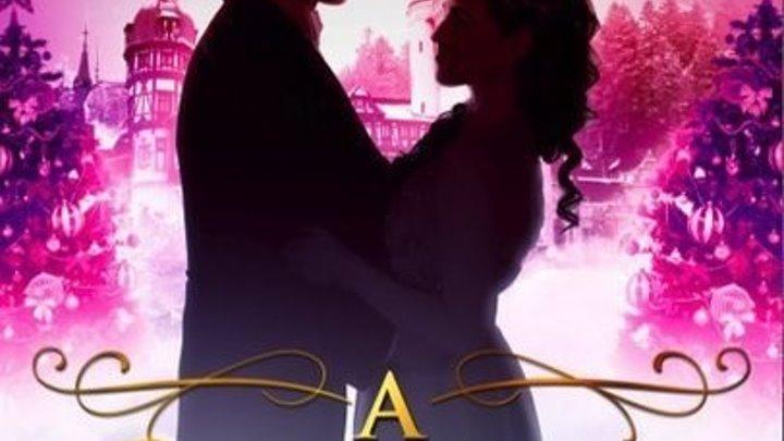 Принцесса на Рождество (2011) Жанр: драма, мелодрама, комедия, семейный