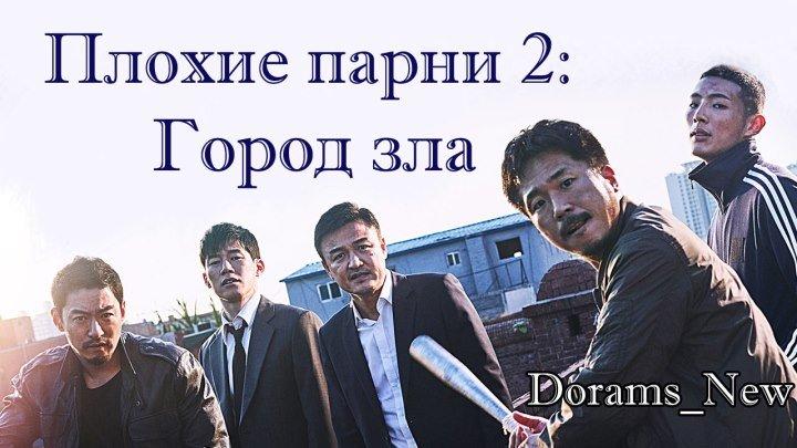 [Оригинал] Плохие парни 2: Город зла - 4 серия