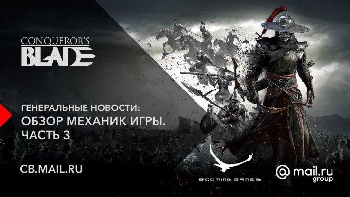 Новости Conqueror's Blade: обзор механик игры. Часть 3