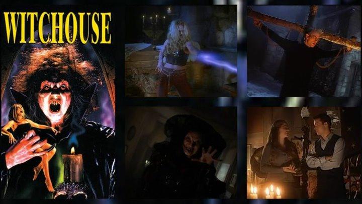 Дом ведьм (1999).HD