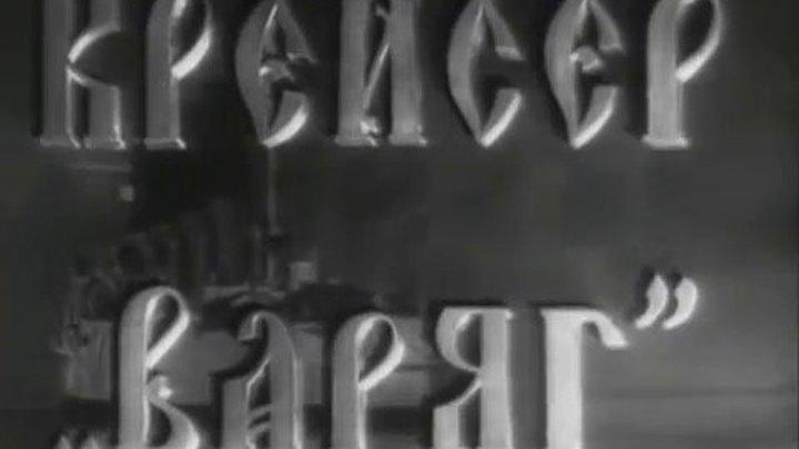 """"""" Крейсер Варяг """" ( исторический фильм . 1946 )"""