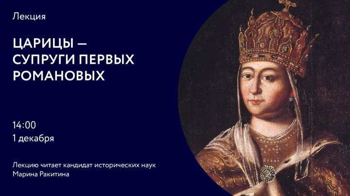 Царицы – супруги первых Романовых. Прямая трансляция
