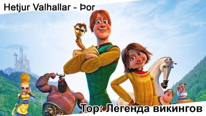 Тор: Легенда викингов | Hetjur Valhallar - Þor, мультфильм, 2011