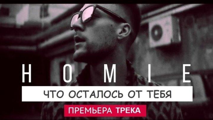 HOMIE - Что осталось от тебя (2019)