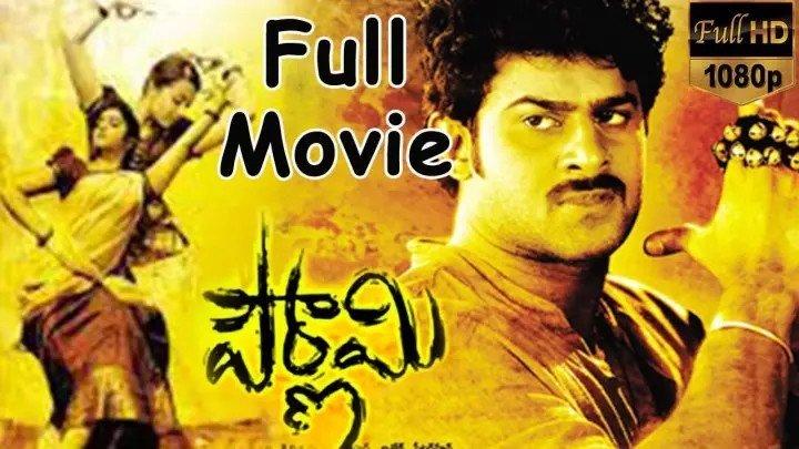 Пурнами (2006) Индия