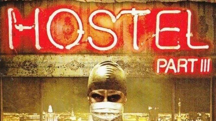 """Кино """"Хостел 3 (2011)"""" MaximuM"""