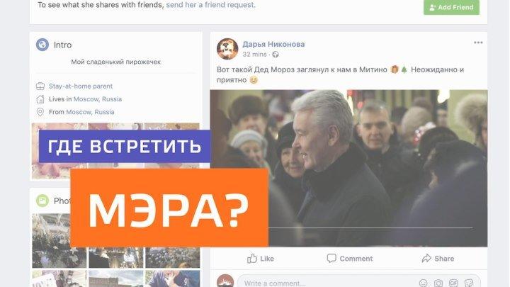 Сергей Собянин посетил «Путешествие в Рождество»
