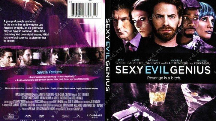 Сексуальный злой гений (2011)
