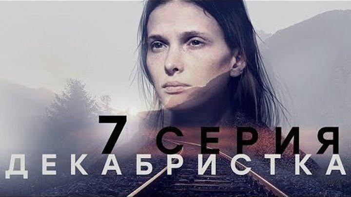 Декабристка (7 серия)