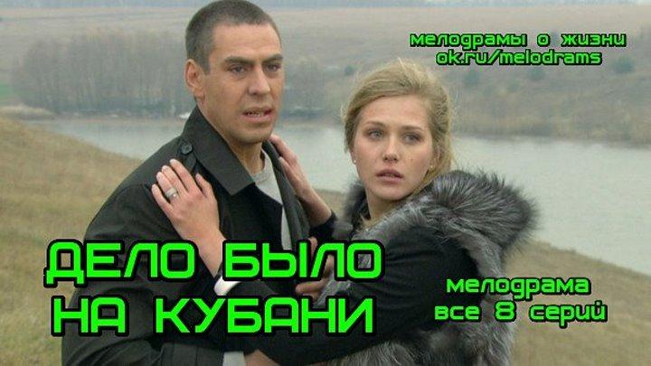 ДЕЛО БЫЛО НА КУБАНИ - наше русское кино ( все 8 серий) ( мелодрама, сериал, кино, фильм)