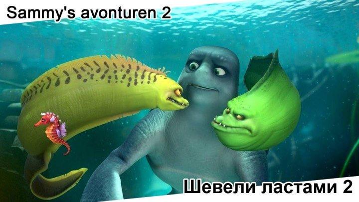 Шевели ластами 2 | Sammy's avonturen 2, мультфильм, 2012