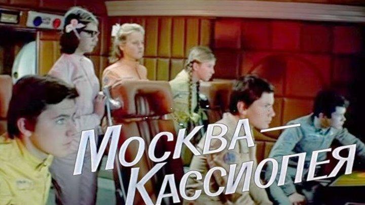 Фильм - МОСКВА-КАССИОПЕЯ - 1973г.