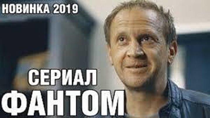 Фантом / Серия 4 из 16 (2019, Драма, Детектив)