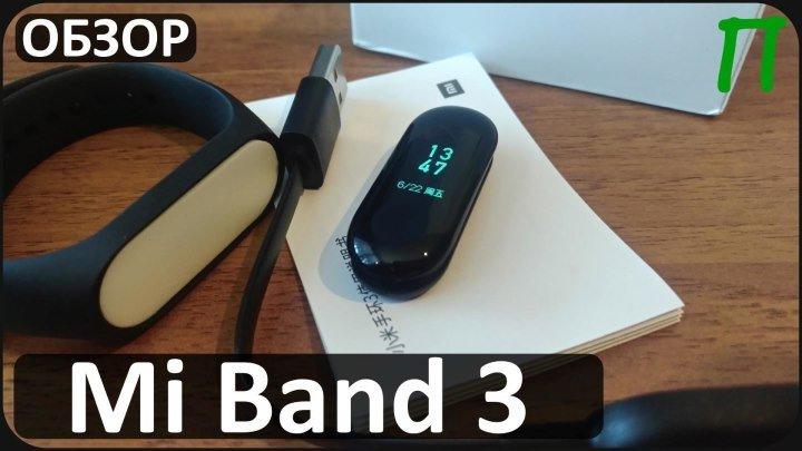 Xiaomi Mi Band 3 │ Реальный обзор