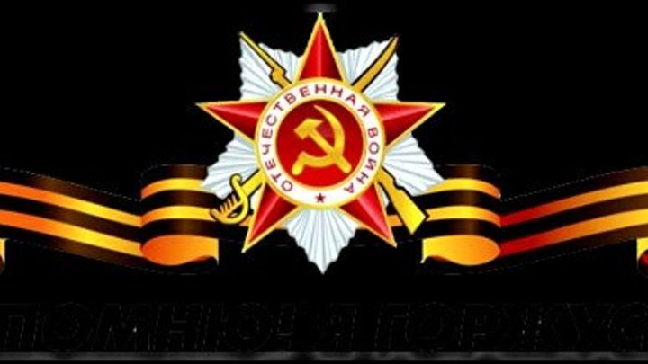 Георгиевская ленточка картинки красивые на прозрачном фоне с надписью помню горжусь