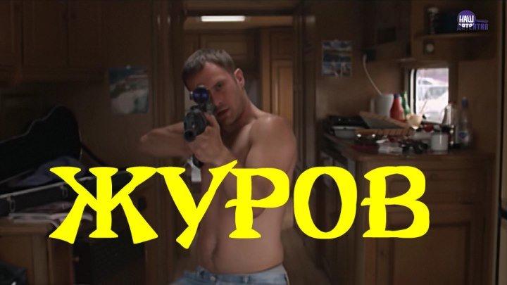 Журов - 02 серия из 16