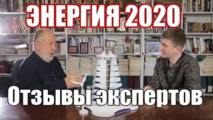 ЭНЕРГИЯ 2020 | Отзывы заслуженного архитектора России, лауреата Гос.премии Авксентюка В.П.