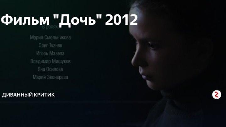 ДОЧЬ ..Россия.2012