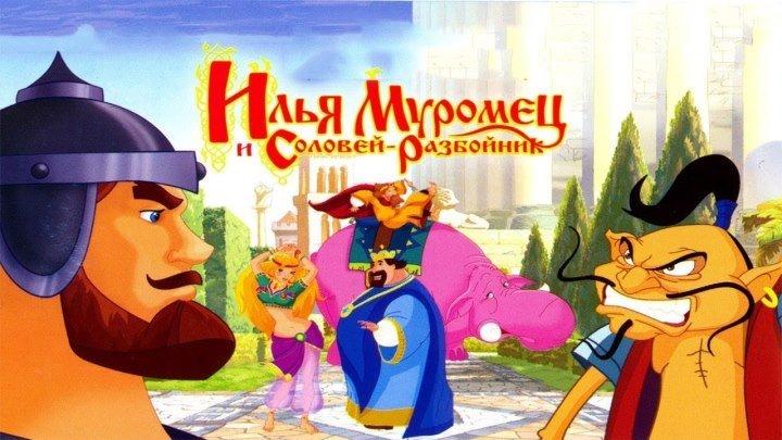 """Кино """"Илья Муромец и Соловей Разбойник (2007)"""" MaximuM"""