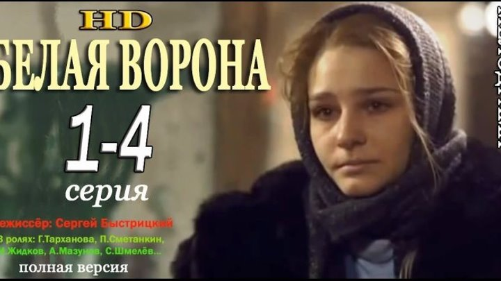 Белая Ворона (2011) 1 серия из 4-х