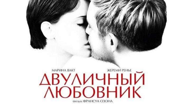 Двуличный любовник фильм (2017)