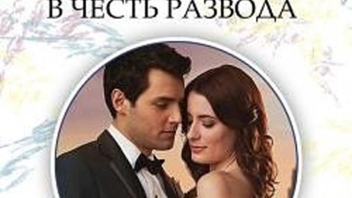 Wezerinka v zest razvoda (2019)