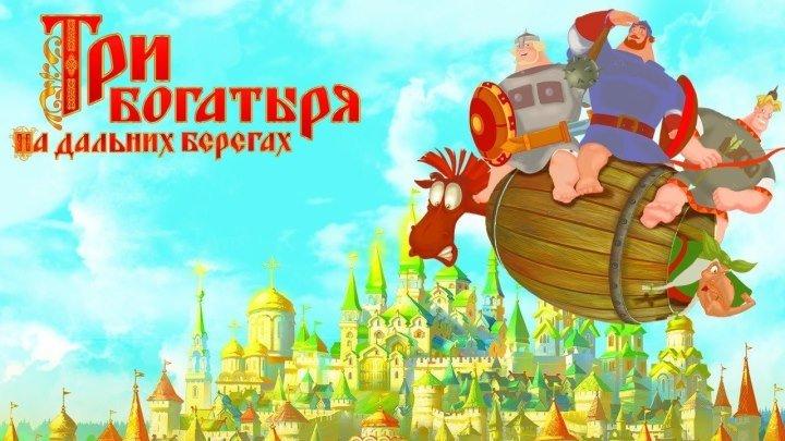 """Кино """"Три богатыря на дальних берегах (2012)"""" MaximuM"""