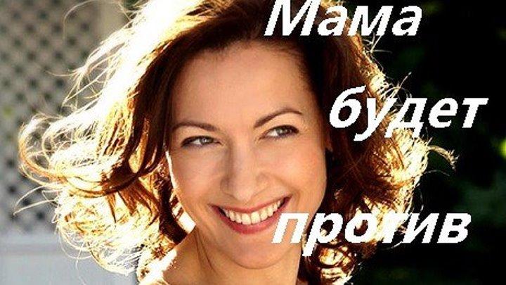 """РУССКАЯ МЕЛОДРАМА """"МАМА БУДЕТ ПРОТИВ"""""""