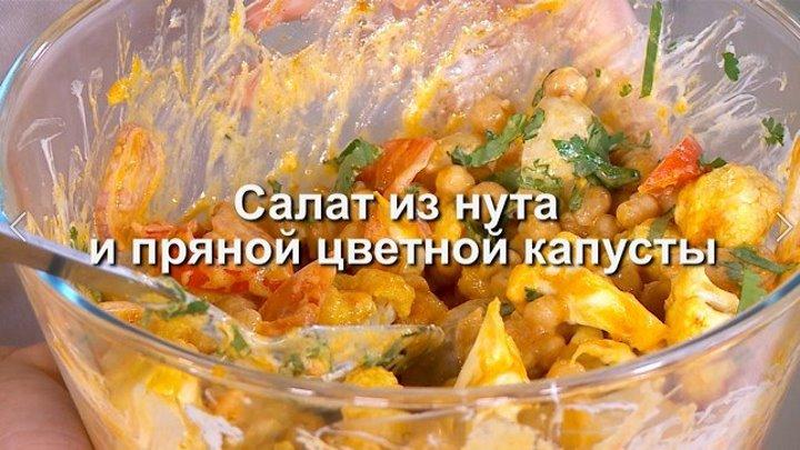Салат из нута и пряной цветной капусты от Юлии Высоцкой