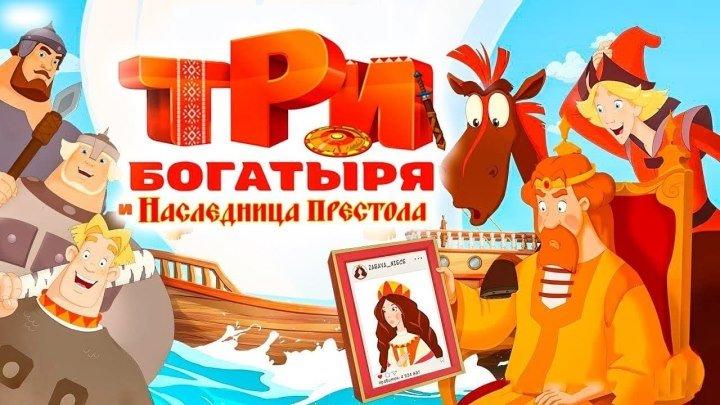 """Кино """"Три богатыря и Наследница престола (2018)"""" MaximuM"""