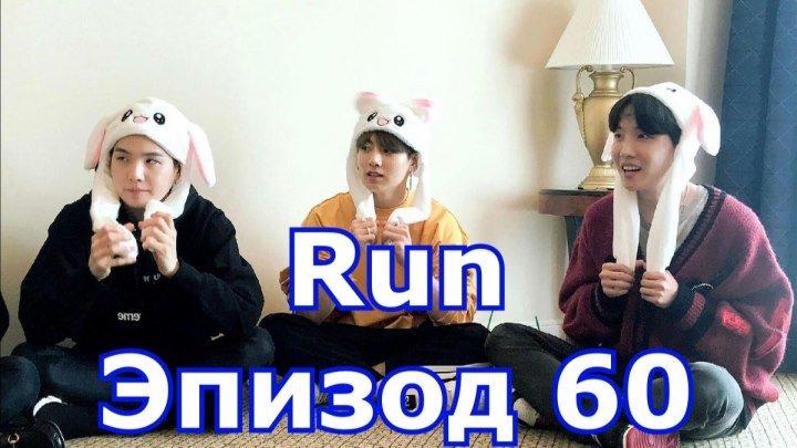 [Озвучка RS] RUN BTS _ Эпизод 60