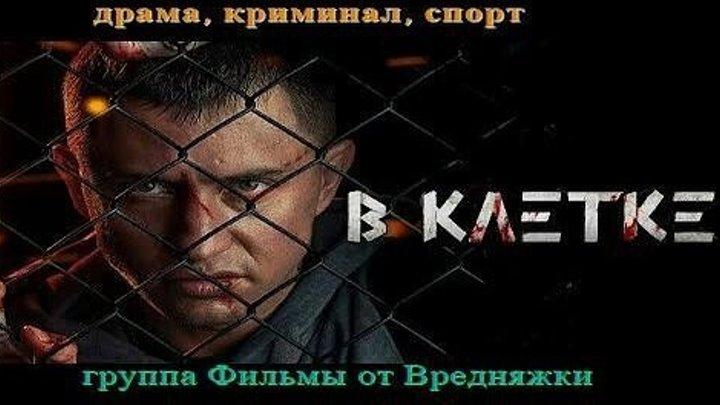 _***.8🎬_. / Русские сериалы / 2019 / спорт,драма,боевик,криминал******🎬_